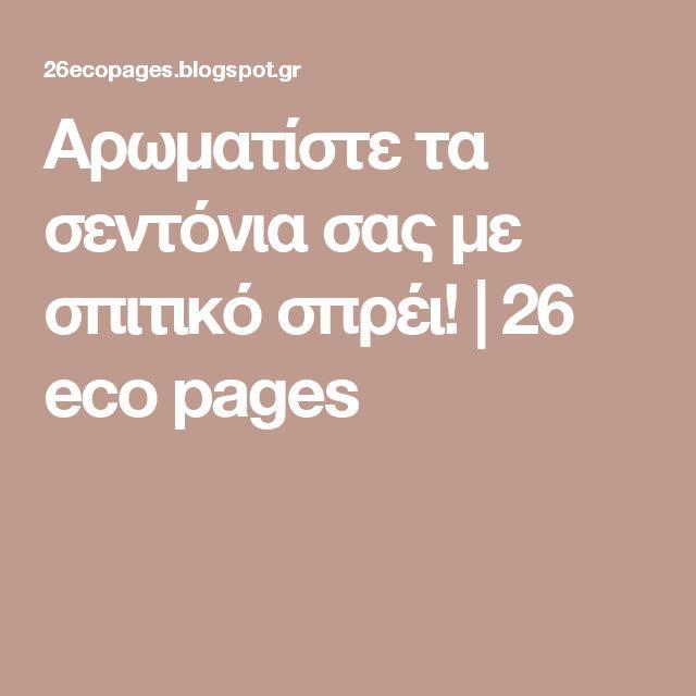 Αρωματίστε τα σεντόνια σας με σπιτικό σπρέι! |  26 eco pages