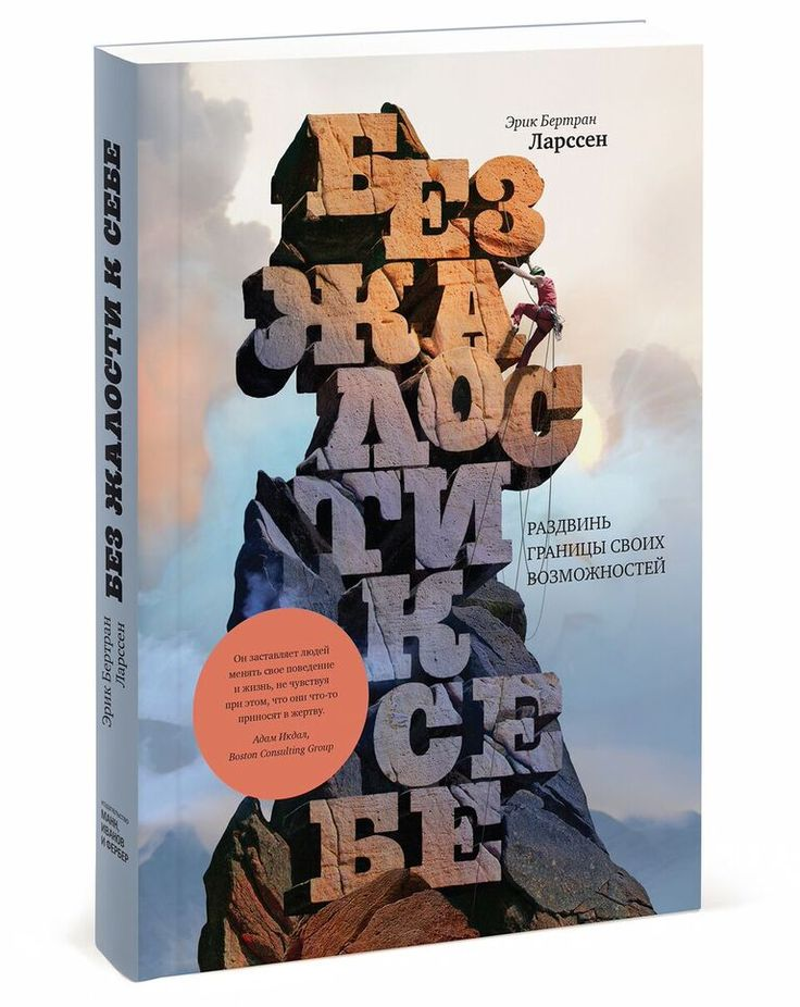 Книга: Эрик Бертран Ларссен «Без жалости к себе» — Дина Михална
