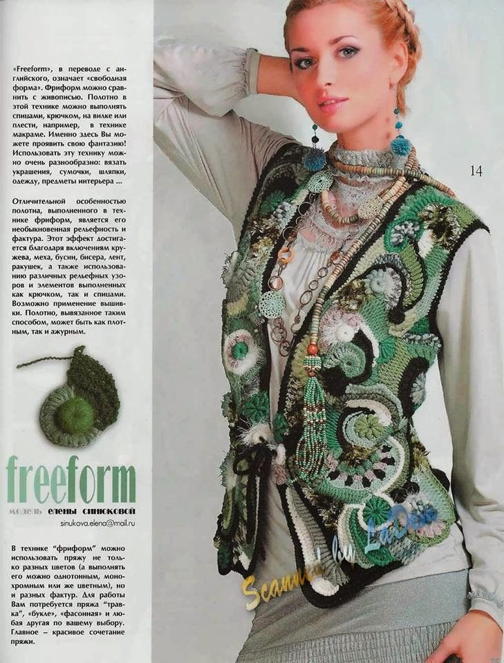 "Irish crochet &: Фриформ в ""Журнале мод"" 577. Мастеркласс."