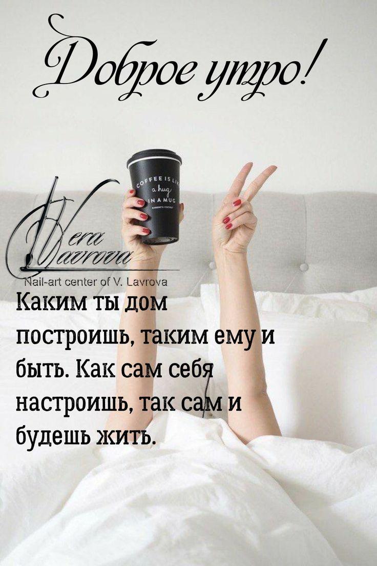 Мотивационные картинки с пожеланиями доброго утра
