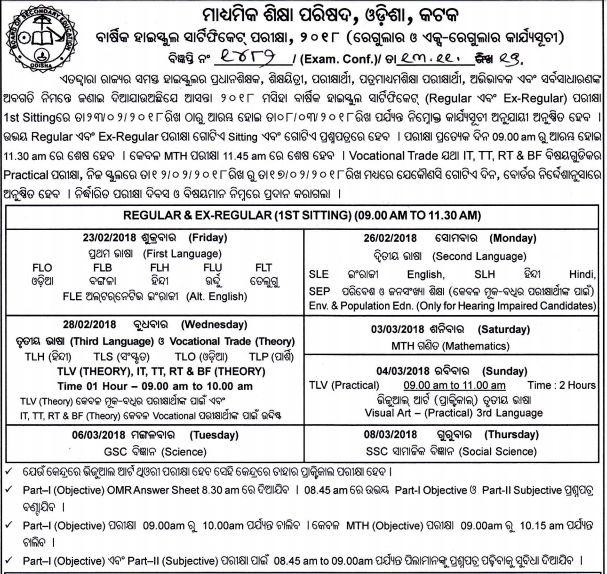Odisha Board Announced HSC Date Sheet 2018 Today in PDF File
