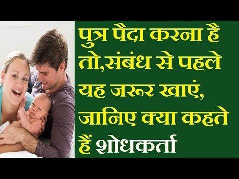 अगर लड़का पैदा करना है तो संबंध से पहले यह जरूर खाएं  #putra, #medicine, #research, #santan, #beta, #baby, #birth #hindi, #video, #youtube