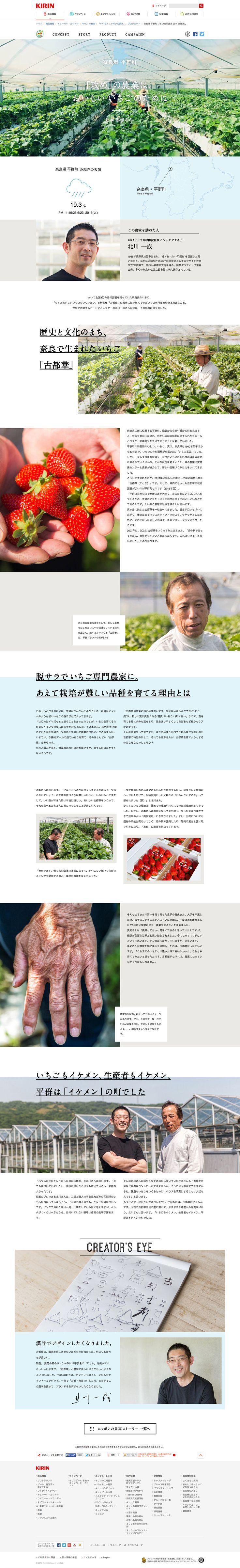 「いいね!ニッポンの果実。」プロジェクト|キリン 氷結