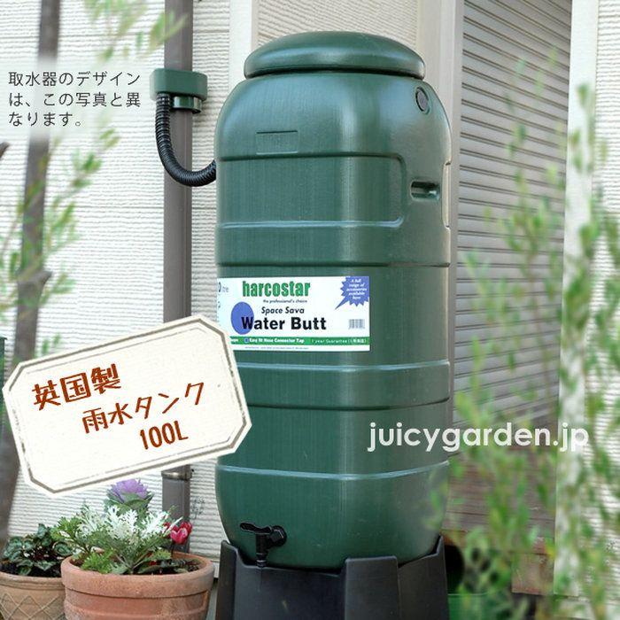 雨水タンク,雨水貯留施設,打ち水,節水,harcostar,water,butt