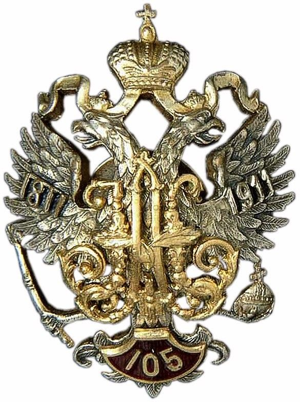 14 марта 1911 года был утвержден знак 105-го пехотного Оренбургского полка.