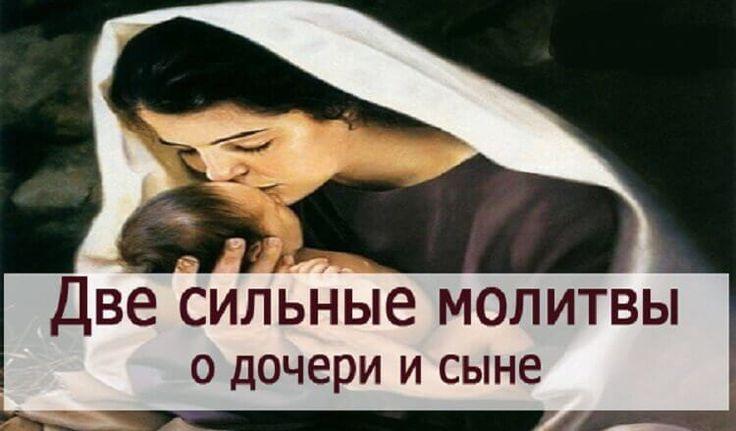 Мамы желают своим детям только лучшего, делают все, чтобы сын или дочка подрастали здоровыми, успешно учились, были добрыми, заботливыми и трудолюбивыми