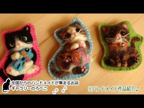 Chibi Kuru Ma-yaさん(沖縄県)/羊毛フェルトのネコのブローチ| ギャラリーのろぺこ