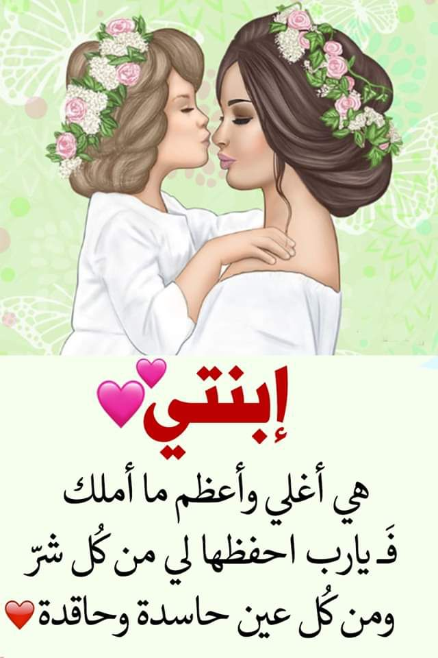 Pin By صورة و كلمة On Duea دعاء Baby Quotes Happy Mothers Day Wishes Daughter Quotes
