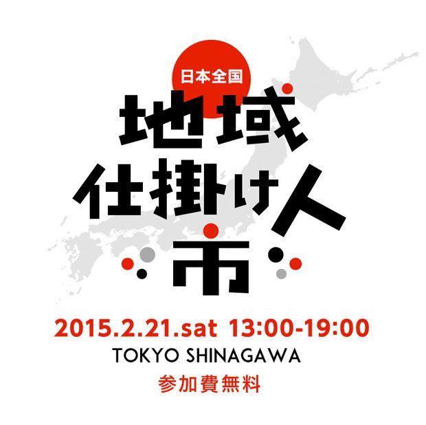 好きな地域で働きたい、暮らしたい人必見!「日本全国!地域仕掛け人市」 2/21(土)無料開催|ローカルニュース!(最新コネタ新聞)東京都 港区|「colocal コロカル」ローカルを学ぶ・暮らす・旅する