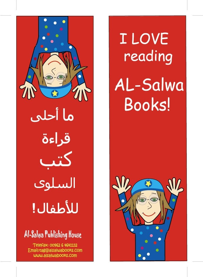 Bookmark for Al Salwa Publishing House .