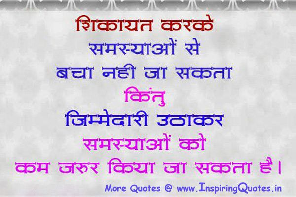Responsibility Quotes In Hindi, Thoughts, Sayings