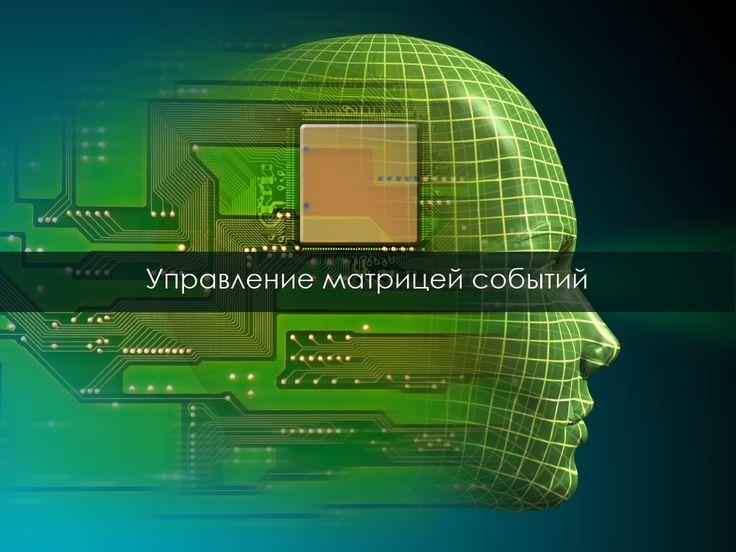 """Как управлять матрицей событий? Откройте силу подсознания! Уже этой осенью! С помощью революционной технологии программирования реальности """"Управление матрицей событий"""", вы узнаете, как управлять реальностью и людьми, притягивать деньги, исполнять желания, получать ответы на свои вопросы! Регистрируйтесь, чтобы не пропустить! >>> http://matrix.omkling.com/"""