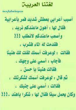 لغتنا العربية