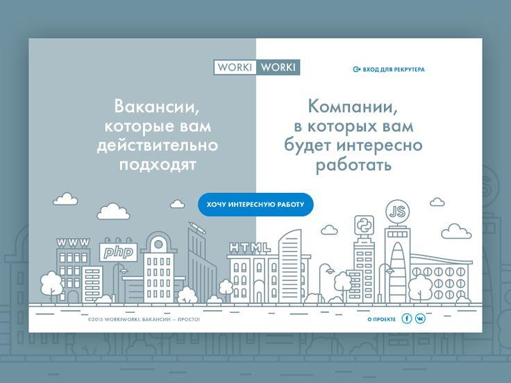 Worki Worki main page  by Alexander Lafaki