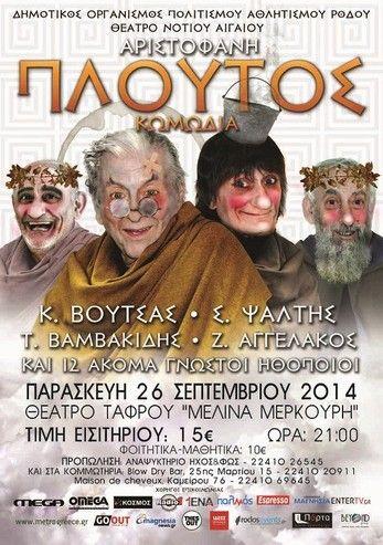 """Ο """"Πλούτος"""" του Αριστοφάνη, από το Θέατρο Νοτίου Αιγαίου... ξανά στη Ρόδο"""