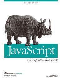 Upbeat Sound - Javascript Study Guide (자바스크립트 학습방법 정리 - 책 추천, 사이트 정보)