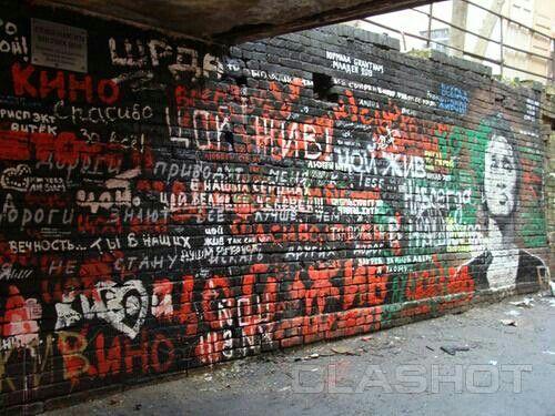 #wallscantalk Wall of memory Viktor Troy. Kyiv. Стена памяти Виктора Цоя. Киев. by Perzhinsky https://clashot.com/3366038.html