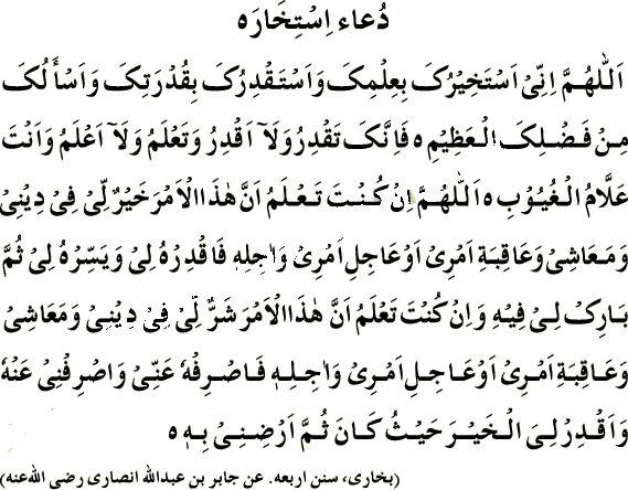 istikhara dua in arabic, salatul istikhara dua in arabic, istikhara dua arabic text, salat istikhara dua arabic