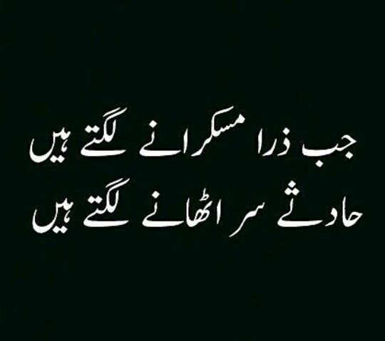 Imágenes De Quotes About Being Hurt By Someone Close To You In Urdu