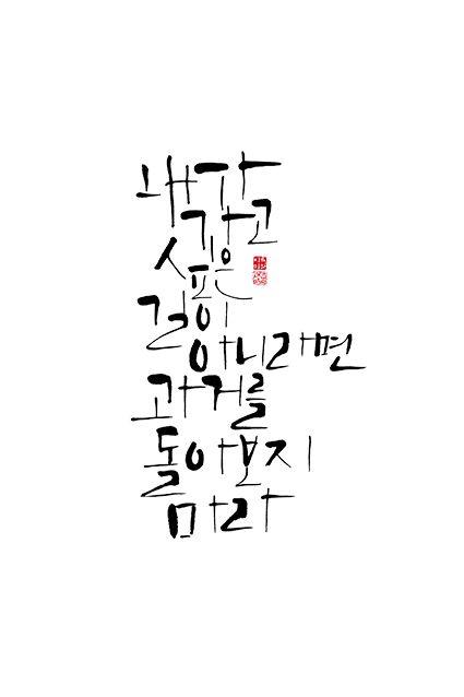 "Korean calligraphy ""내가 가고 싶은 길이 아니라면 과거를 돌아보지 마라"" - 알카텔 루슨트 벨연구소 사장 ""김종훈"""