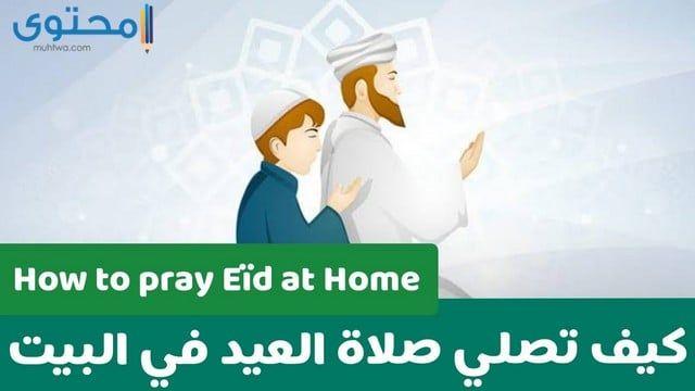 كيف اصلي صلاة العيد في البيت 2020 معلومات اسلامية جواز صلاة العيد في البيت حكم صلاة العيد في البيت Eid Home Decor Decals Movie Posters
