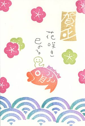 初めてでも出来る、消しゴムスタンプ「ほるナビ」で年賀状はんこを作 ... 2013年賀状河崎先生