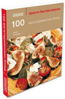 Обложка книги из серии «Просто Быстро Вкусно» - 100 вегетарианских блюд/ Cover of the #book - 100 #veggie #feasts #cookbooks #cookbooksru