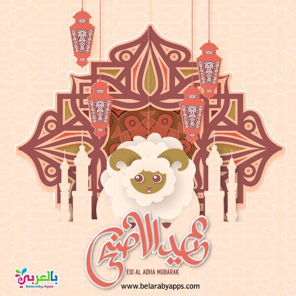 أجمل صور تهنئة عيد الأضحى المبارك 2020 رمزيات خروف العيد بالعربي نتعلم Adha Card Festival Background Muslim Celebrations