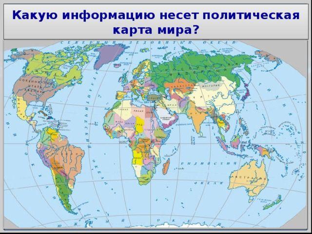 Atlas 10 Klassa Karta Mira