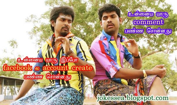 JOKES: Sivakarthikeyan Facebook comedy picture message