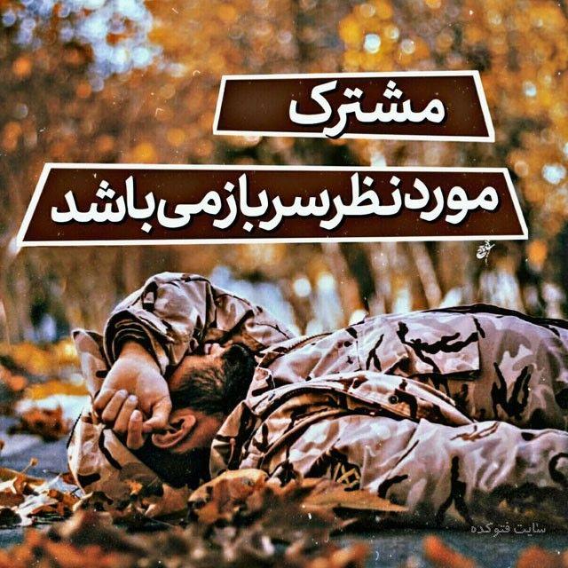 عکس نوشته پروفایل سربازی انواع عکس سربازی عاشقانه Movie Posters Soldier Poems
