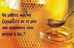 Από τη στιγμή που υπάρχει η δυνατότητα να αγοράσετε μέλι σχεδόν από παντού, οι πωλητές χρησιμοποιούν...