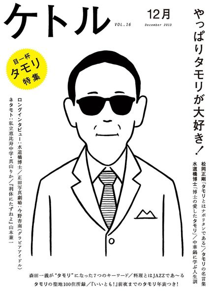#illustration #cover Noritake - ケトル Vol.16