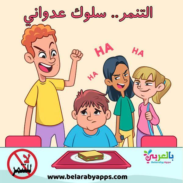 عبارات عن التنمر قصيرة 2021 صور و لافتات ارشادية عن التنمر بالعربي نتعلم In 2021 Bullying Fictional Characters Concept