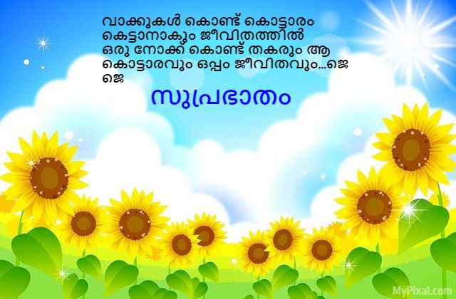 Good Morning Images In Malayalam In 2020 Good Morning Images Morning Pictures Morning Images