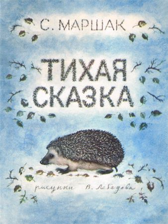 Russian children's book - 'A Quiet Tale' by Samuil Marshak, 1956. Illustrator, V. Lebedev