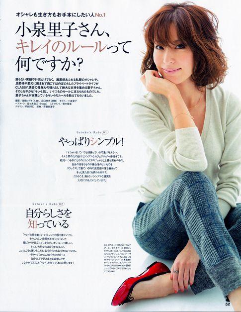Satoko Koizumi