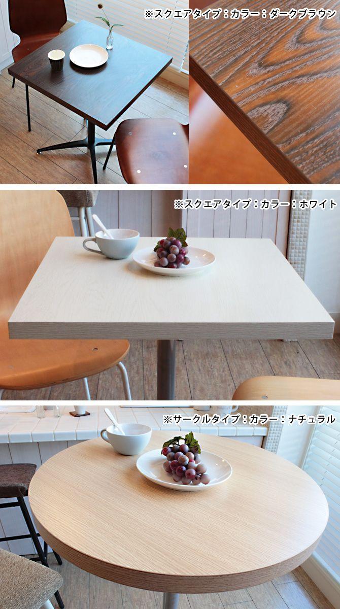 ouchi de cafe 60cm 正方形 カフェテーブル・スクエア072 H72cm。カフェテーブル ouchi de cafe 60cm正方形カフェテーブル・スクエア072 高さ約72cm 幅60cm テーブル 正方形 ダイニングテーブル リビングテーブル センターテーブル バーテーブル カウンターテーブル ハイテーブル シンプル 北欧風 モダン レトロ 1人暮らし 引越し 新生活