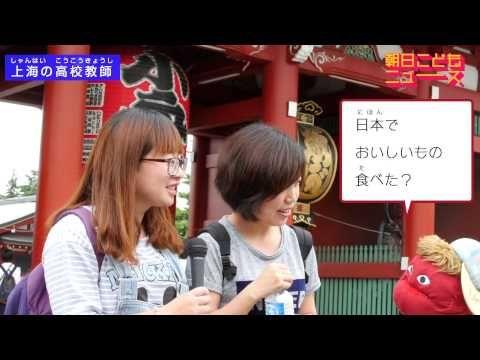 【朝日こどもニュース】「外国人観光客が増えている」(人形劇♯04)後編 - YouTube