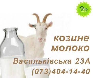 натуральное козье молоко в Киеве I Live Centre – Google+