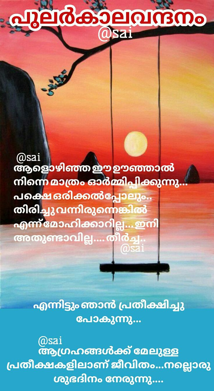 Pin by 🌹🌹🌹 on Good Morning Malayalam quotes, Good