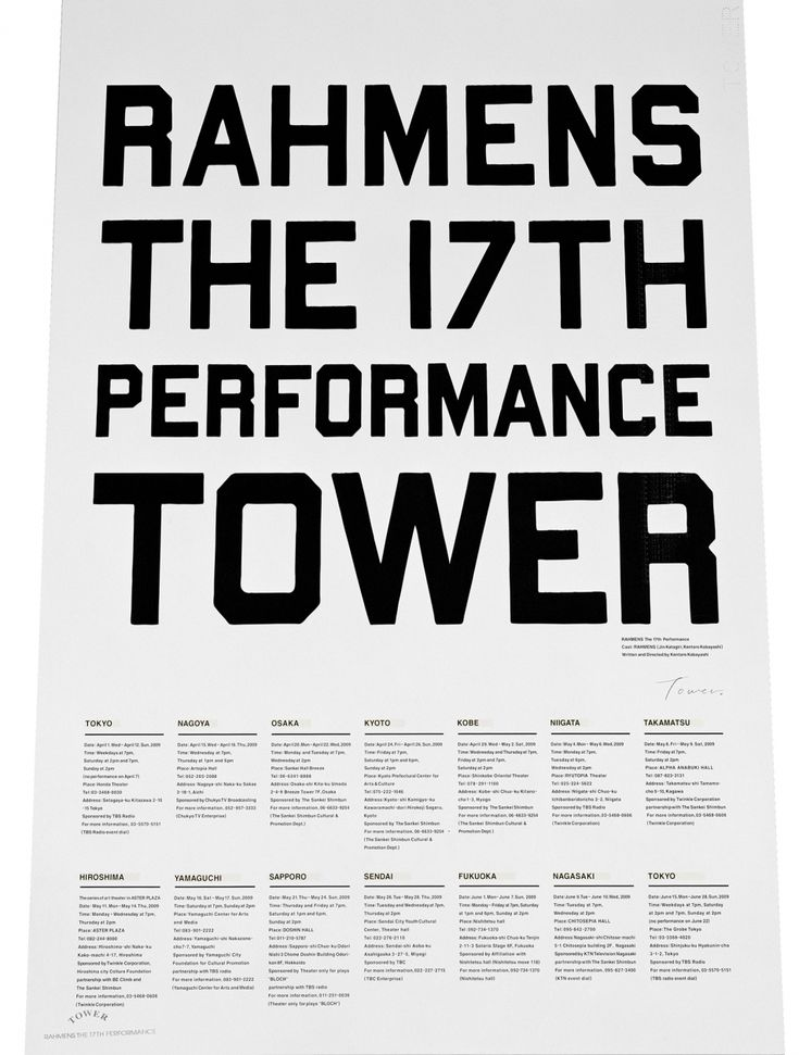 Rahmens | good design company
