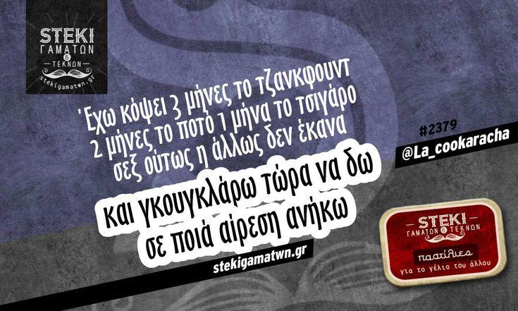 Έχω κόψει 3 μήνες @La_cookaracha - http://stekigamatwn.gr/s2379/