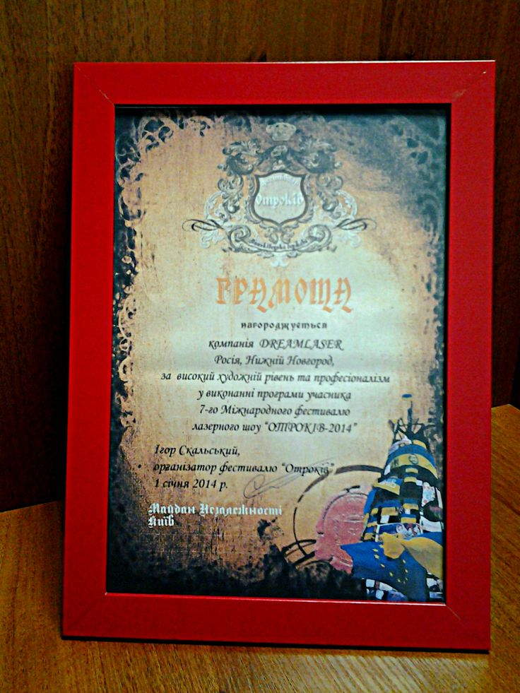 #Diploma from #Maidan, #Ukraine! It was a New Year #lasershow by #DreamLaser Studio on the main square in #Kiev  January 1, 2014