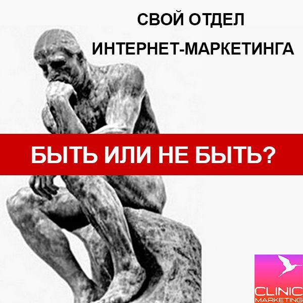 Свой отдел интернет-маркетинга в клинике или веб-студия? http://clinicmarketing.ru/svoy-otdel-internet-marketinga-v-klinike-ili-veb-studiya  С вами на связи Куликова Екатерина, специалист по развитию клиник.  Рано или поздно каждый руководитель частной клиники сталкивается с дилеммой - нанимать свой штат интернет-специалистов или заказывать услуги веб-студий.  Далее мы разберём плюсы и минусы различных подходов, а пока пройдёмся по минимальному состав интернет-маркетингового отдела в…