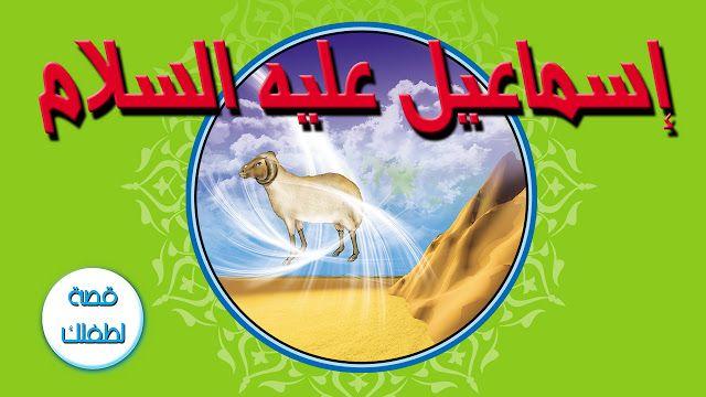 شاهد وتعلم قصة سيدنا إسماعيل عليه السلام Blog Posts Blog Stories