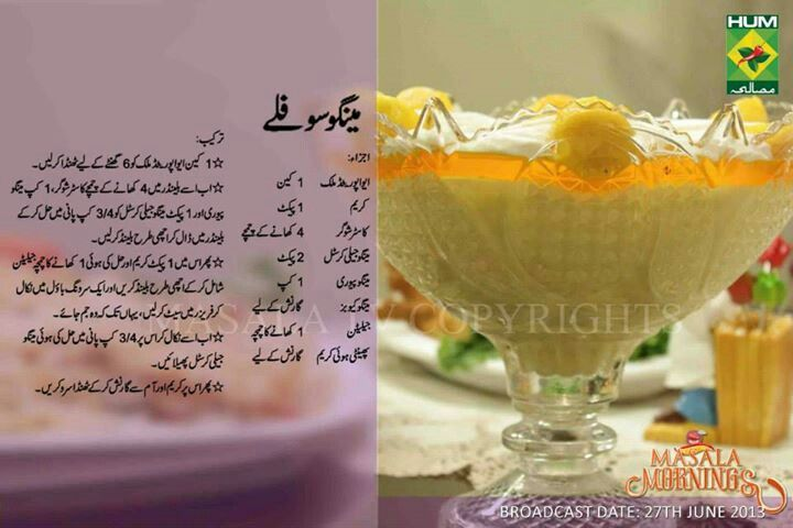 Freezer Cake Recipe In Urdu: 60 Curated Masala Foood Diaries Ideas By Sidxg