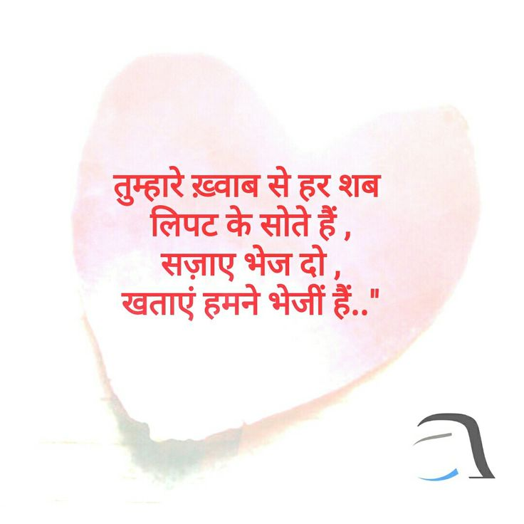 1209 best Love shayri images on Pinterest | Language, Mirza ghalib ...