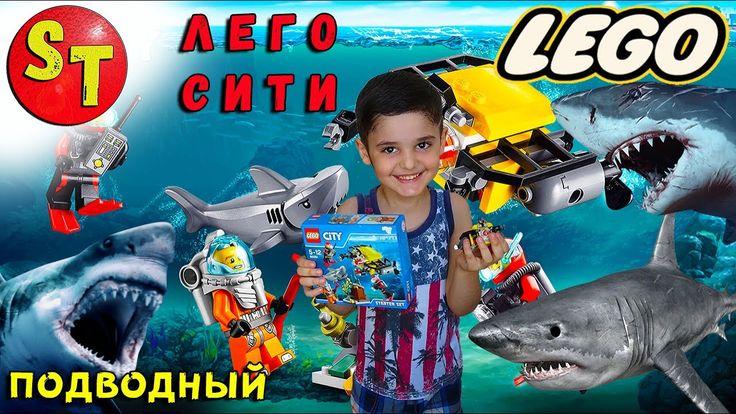 Лего Сити игра Подводный, Спиннер и Бой с Акулой! Lego City and Fight wi...