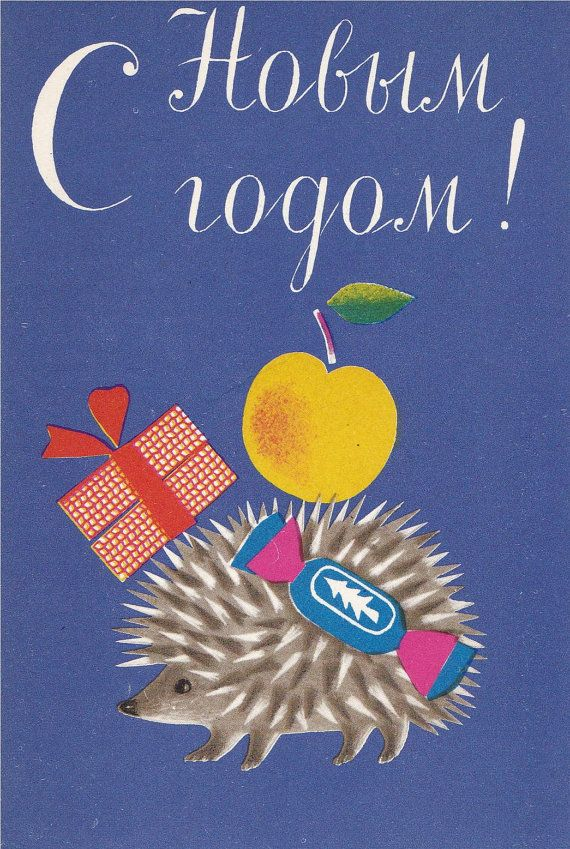 "Vintage ""Happy New Year"" Postcard - 1967, Soviet Artist"